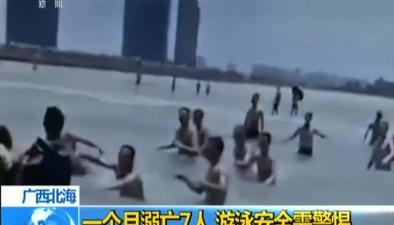 廣西北海:一個月溺亡7人 遊泳安全需警惕