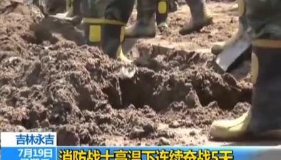 吉林永吉:消防戰士高溫下連續奮戰5天