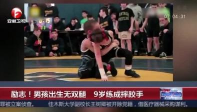 勵志!男孩出生無雙腿 9歲練成摔跤手