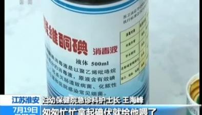 江蘇淮安:粗心家長 把碘伏當止咳糖漿喂嬰兒