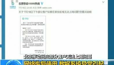 北京移動回應部分客戶無法上網問題:網絡恢復使用 數據係統異常引起