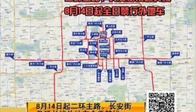 8月14日起二環主路、長安街及延長線外地車全天禁行