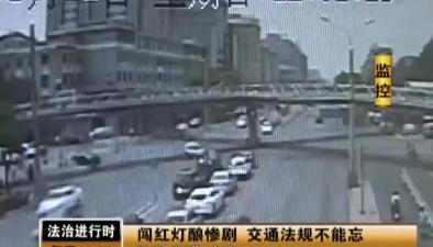 闖紅燈釀慘劇 交通法規不能忘