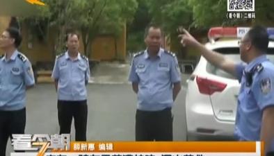 廣東:驢友露營遭蛇咬 深山營救