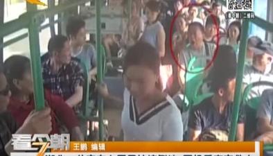 湖北:公交車上男子抽搐倒地 司機乘客齊救人