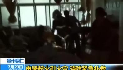 貴州銅仁:電器起火引火災 消防緊急撲救
