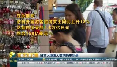 日本入境遊人數創歷史紀錄