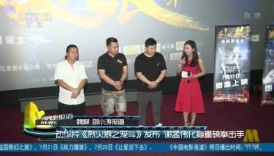 動作片《烈火狼之籠鬥》發布 謝孟偉化身重磅拳擊手