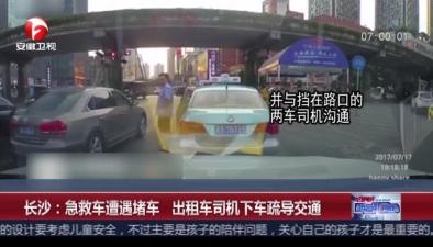 長沙:急救車遭遇堵車 出租車司機下車疏導交通