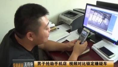 男子搶劫手機店 視頻對比鎖定嫌疑車