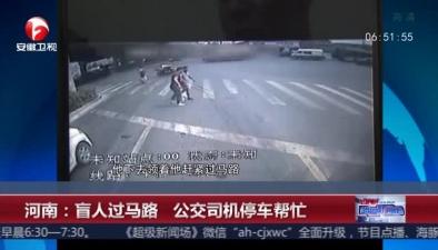 河南:盲人過馬路 公交司機停車幫忙