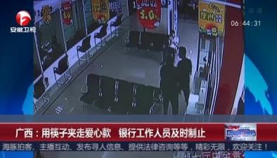 廣西:用筷子夾走愛心款 銀行工作人員及時制止