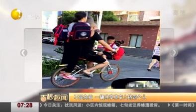 不是雜技 一輛共享單車上擠四個人