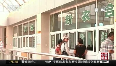 中國31省份接入國家異地就醫結算係統