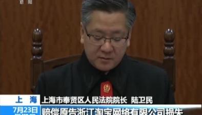 上海:全國首例電商平臺打假案宣判