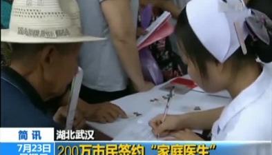 """湖北武漢:200萬市民簽約""""家庭醫生"""""""