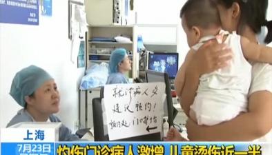 上海:灼傷門診病人激增 兒童燙傷近一半