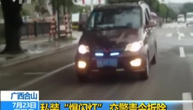 """廣西合山:私裝""""爆閃燈"""" 交警責令拆除"""