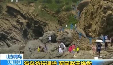 山東青島:海島遊玩遇險 軍民聯手施救