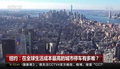 紐約:在全球生活成本最高的城市停車有多難?