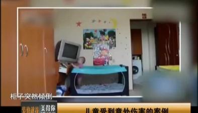兒童受到意外傷害的案例