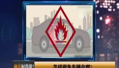 怎樣避免車輛自燃?