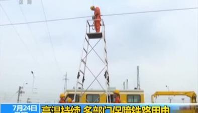 高溫持續 多部門保障鐵路用電