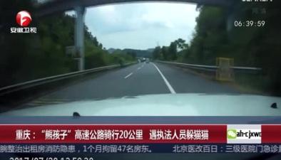 """重慶:""""熊孩子""""高速公路騎行20公裏 遇執法人員躲貓貓"""