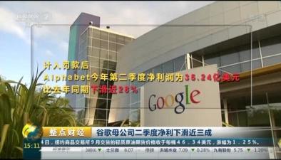 谷歌母公司二季度凈利下滑近三成