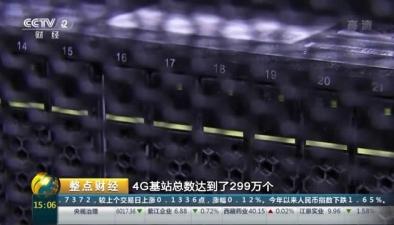 工信部:全國所有城市已建成光網城市 4G用戶佔比達65%