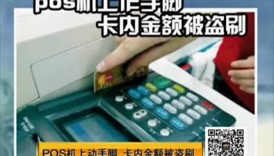 POS機上動手腳 卡內金額被盜刷