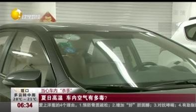 """當心車內""""殺手"""":夏日高溫 車內空氣有多毒"""