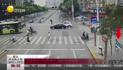 """衝動受懲罰:遼陽男子""""火氣大"""" 闖紅燈推警察"""