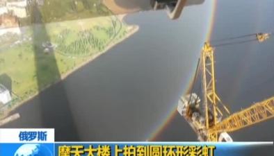 俄羅斯:摩天大樓拍到圓環形彩虹