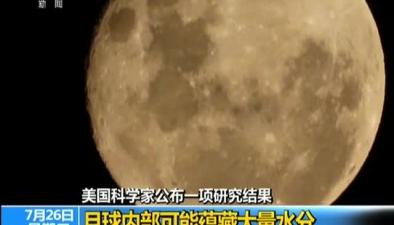美國科學家公布一項研究結果:月球內部可能蘊藏大量水分