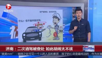 濟南:二次酒駕被查處 如此胡鬧太不該