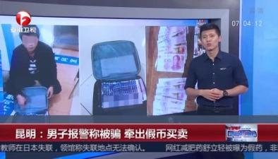 昆明:男子報警稱被騙 牽出假幣買賣