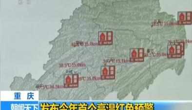 重慶:發布今年首個高溫紅色預警