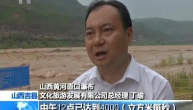 山西吉縣:黃河壺口段迎今年最大洪峰