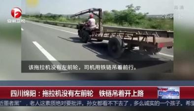 四川綿陽:拖拉機沒有左前輪 鐵鏈吊著開上路