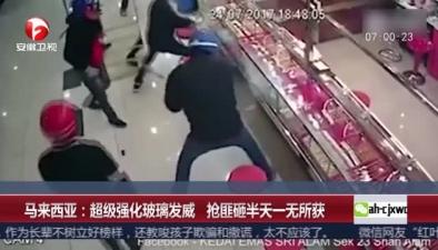 馬來西亞:超級強化玻璃發威 搶匪砸半天一無所獲