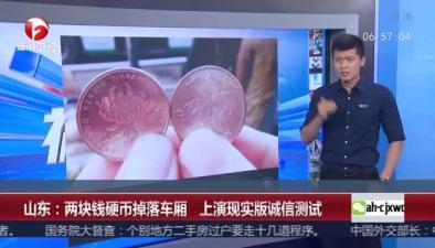 兩塊錢硬幣掉落車廂 上演現實版誠信測試