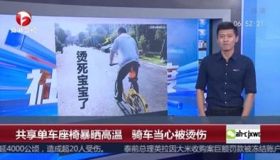 共享單車座椅暴曬高溫 騎車當心被燙傷