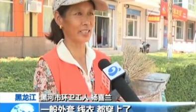 黑龍江:冷空氣來襲氣溫突降