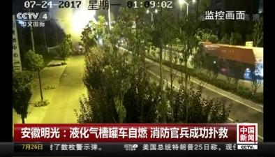 安徽明光:液化氣槽罐車自燃 消防官兵成功撲救