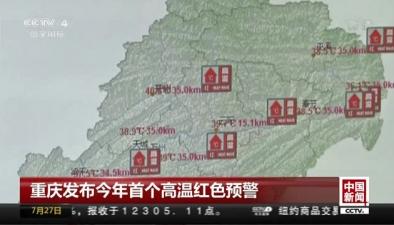 重慶發布今年首個高溫紅色預警