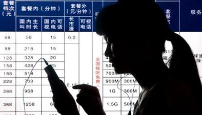 手機國內漫遊長途費9月1日起取消
