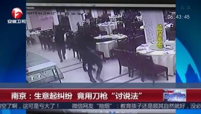 """南京:生意起糾紛 竟用刀槍""""討説法"""""""