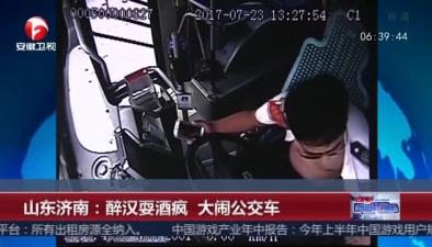 山東濟南:醉漢耍酒瘋 大鬧公交車