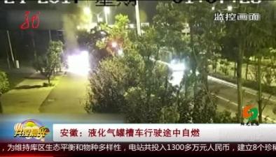 安徽:液化氣罐槽車行駛途中自燃